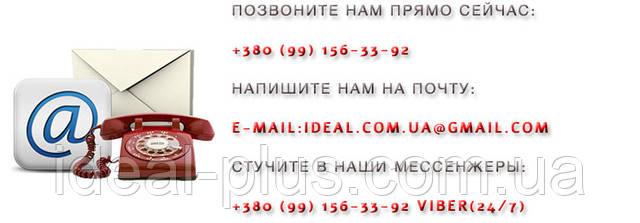 Совершайтепокупки on-line в магазине ideal-plus.com.ua!
