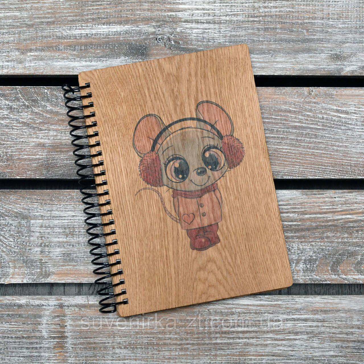 Блокноты с деревянной обложкой. Формат А5. Сменный блок. Девочка мышка 2020 (А00419)