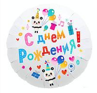 """Шар фольгированный круглый Агура (Agura) С Днём рождения, белый, 18"""""""