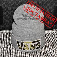 Стильная мужская вязаная шапка Vans серая светло-серая модная шапочка шерсть зима Ванс люкс реплика