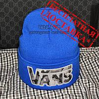 Стильная мужская вязаная шапка Vans серая светло-серая модная шапочка шерсть зима Ванс люкс реплика Голубой