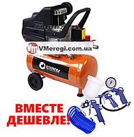 Компрессор воздушный Сталь КСТ-24 с Набором пневмоинструмента 4 предмета!