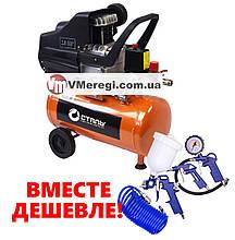 Компрессор поршневой воздушный Сталь КСТ-24 с Набором пневмоинструмента 4 предмета!