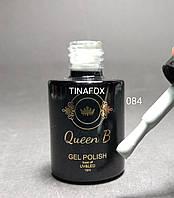 Гель лак для ногтей Queen B, 10мл, №84