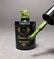 Гель лак для ногтей Queen B, 10мл, №89