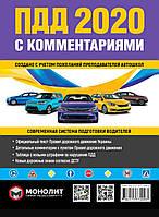 ПДД 2020 С КОММЕНТАРИЯМИ