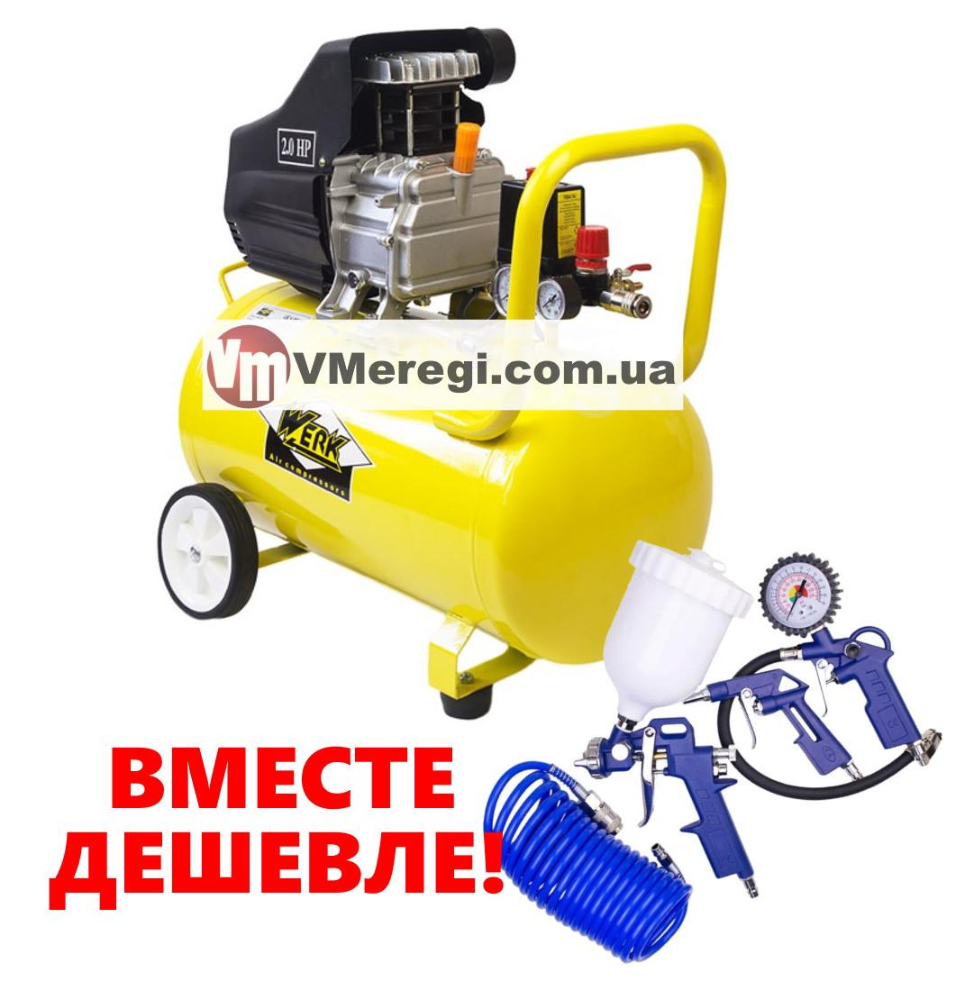 Компрессор воздушный Werk BМ-2T50N с Набором пневмоинструмента 4 предмета!