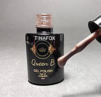 Гель лак для ногтей Queen B, 10мл, №115