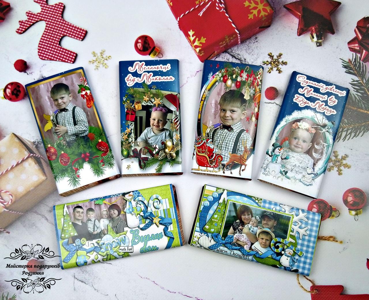 Новорічний шоколад з вашим фото на Новий рік, Миколая. Подарунок від Миколая, Діда Мороза