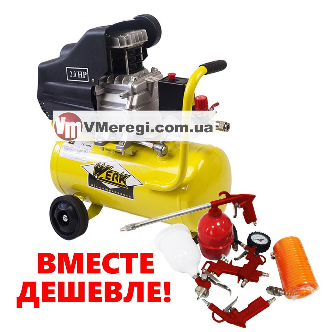 Компрессор для дома воздушный Werk BM-2T24N с Набором пневмоинструмента 5 предметов!