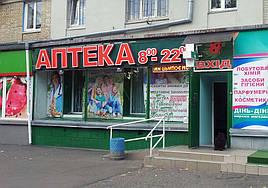 Аптека на ул. Тампере в г. Киев