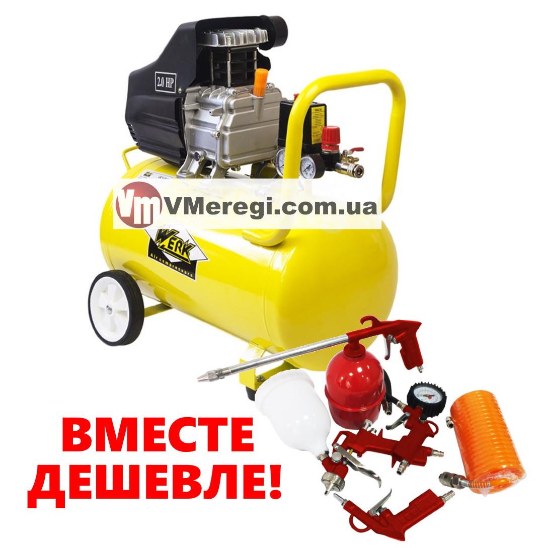Компрессор воздушный Werk BМ-2T50N с Набором пневмоинструмента 5 предметов!
