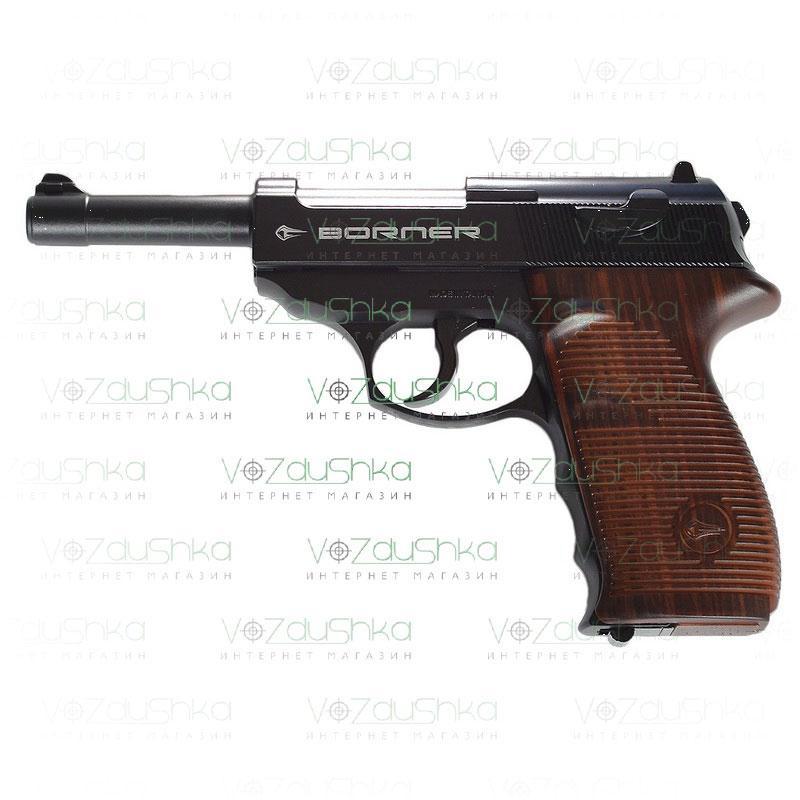 Пневматический пистолет Borner C41 (Walther P38)