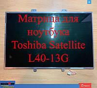 Матрица для ноутбука Toshiba Satellite L40-13G LP154WX4 15.4 30 pin WXGA