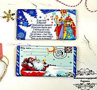 Новорічний шоколад на Новий рік, Миколая. Подарунок від Миколая, Діда Мороза