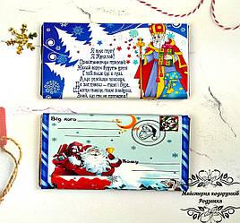 Новорічний подарунковий шоколад на Новий рік, Миколая. Подарунок від Миколая, Діда Мороза