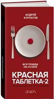 Красная таблетка-2. Вся правда об успехе. Курпатов Андрей Владимирович. Капитал