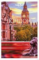 Лондон. Lonely Planet. Лучшее (+карта) ЭКСМО