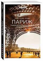 Париж. Lonely Planet. Лучшее (+ карта) Эксмо
