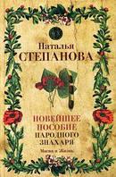 Новейшее пособие народного знахаря. Степанова Н.И. РИПОЛ Классик