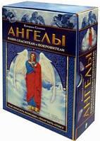 Ангелы наши спасители и покровители. Как просить помощи и получить ответ (набор книга+карты). Соляник К. Клуб Семейного Досуга (Белгород)