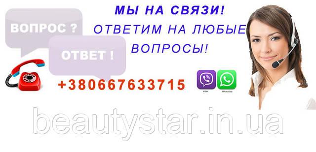 БьютиСтар- наша звездавсегда будет светит ярко для Вас!