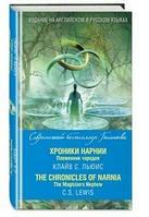Хроники Нарнии. Племянник чародея = The Chronicles of Narnia. The Magicians Nephew. Современный бестселлер. Билингва. Льюис К. ЭКСМО