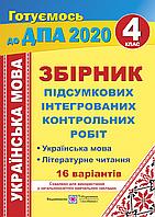 ДПА 2020 Збірник контрольних робіт українська мова. 4 клас, Сапун Г., Гриф МОНУ