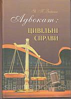 Адвокат: Цивільні справи: методичні поради. Зейкан Я.П.