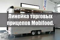 Линейка торговых прицепов Mobifood.