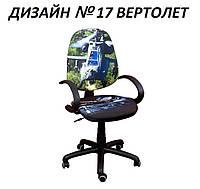 Кресло Поло 50/АМФ-5 Дизайн Вертолет №17 (АМФ-ТМ)