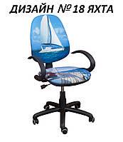 Кресло Поло 50/АМФ-5 Дизайн Яхта №18 (AMF-ТМ)