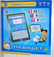 Детский интерактивный планшет M 1332 Голубой. Цветной экран. 3-х языка: русский украинский, английский