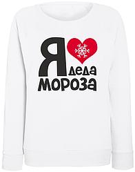 Женский свитшот Я люблю Деда Мороза! (белый)