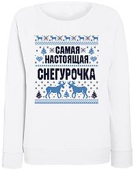 Женский свитшот Самая Настоящая Снегурочка (белый)