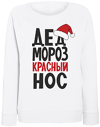 Женский свитшот Дед Мороз, красный нос (белый)