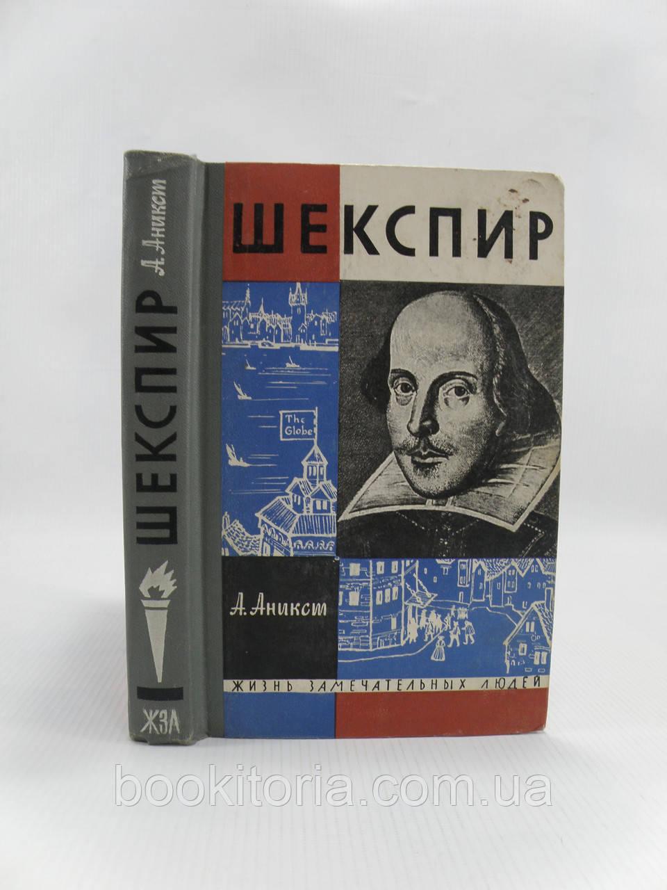 Аникст А. Шекспир (б/у).