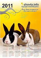Печать календарей.