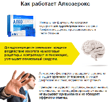 АлкоЗерокс - Препарат від алкоголізму, фото 3