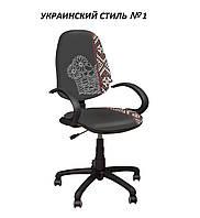 Крісло Поло Український Стиль №1
