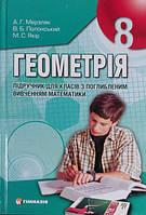 Геометрія (поглиб.), 8 кл. Мерзляк А.Г., Полонський В.Б., Якір М.С.