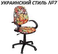 Крісло Поло Український Стиль №7