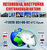 Спутниковое тв Севастополь. Установка спутникового телевидения в Севастополе. Настройка тарелки, каналы
