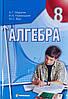 Алгебра, 8 клас. (ст.прогр.)  Мерзляк А.Г., Полонський В.Б., Якір М.С.