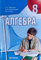 Алгебра, 8 клас. (ст.прогр.)  Мерзляк А.Г., Полонський В.Б., Якір М.С., фото 1
