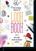 LookBook Творческий альбом для модных девочек Елена Бевандиц