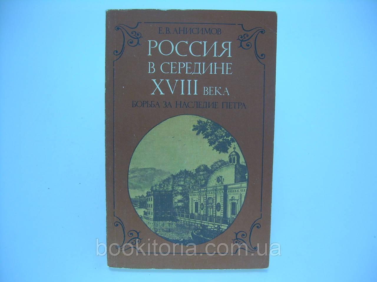 Анисимов Е.В. Россия в середине 18 века (б/у).