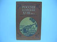 Анисимов Е.В. Россия в середине 18 века (б/у)., фото 1