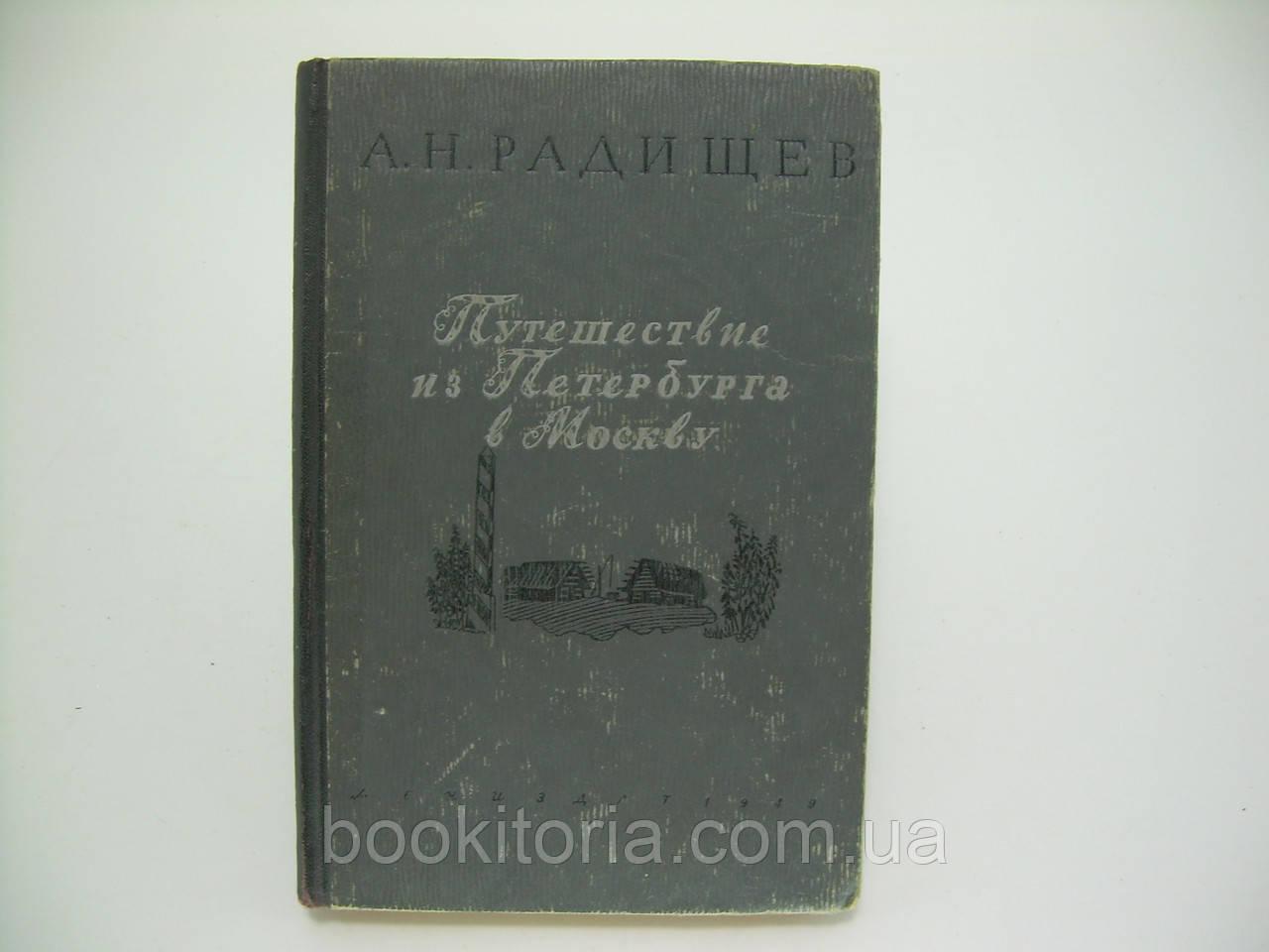 Радищев А.Н. Путешествие из Петербурга в Москву (б/у).