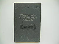 Радищев А.Н. Путешествие из Петербурга в Москву., фото 1